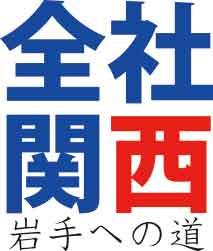 zensha_kansai2015
